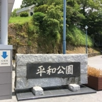 女子会で長崎さるく・平和公園その1