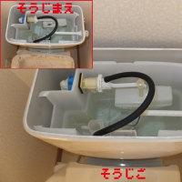 トイレのタンクを洗う