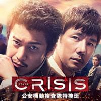 【ドラマ】『CRISIS 公安機動捜査隊特捜班』第1話~第6話