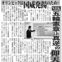 NHK「オリンピックの第一の目標は国威発揚」⇔オリンピック憲章「人間の尊厳の保持に重きを置く平和な社会」