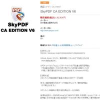 SkyPDF CA EDITION V6 たくさん出ています(*^▽^*)