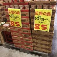 師走最初の激安は、超プライスセンターとちょい安の神戸屋製パン東京工場に行きました!