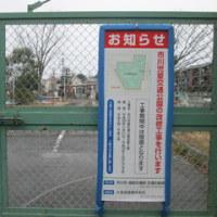 交通公園は改修工事中