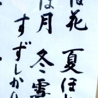 22周-4回目、近江今津~北小松まで、びわ湖勝手気まま歩き!