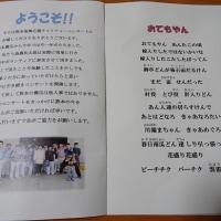 熊本復興応援チャリティーコンサート。