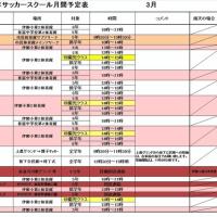 2017_3月_練習予定表