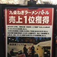 「麺匠 たか松」(蛸薬師通・東洞院西入ル)