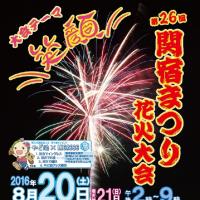 第26回関宿まつりと花火大会