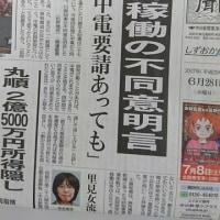 意表をつく川勝知事の「浜岡原発再稼動不同意明言」は「仏」の心境か