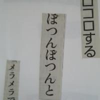 コラージュ川柳 131