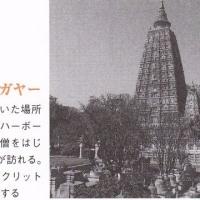 世界の宗教(仏教の仏像・聖地)