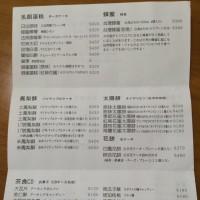 台湾の台中へ  宮原眼科