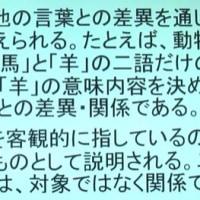 哲学入門53 ソシュール 言語学