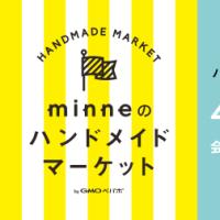 お知らせ <minneのハンドメイドマーケット>