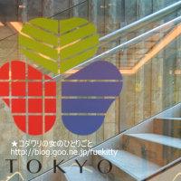 赤プリは「東京ガーデンテラス紀尾井町」としてOPEN!Le FAVORIへディナーにへ行ってきました♪