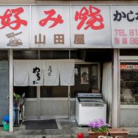 お好み焼き 山田屋【香川県高松市】