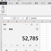 Excelで電卓が使えるようにセットしたら意外と便利