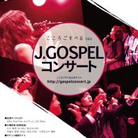 社会人会Gospel Choir始動中☆彡