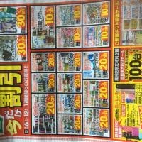 ヨシヅヤ太平通り店暮らしの品割引セール