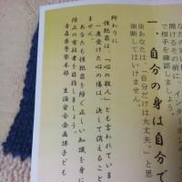 青森県警の性犯罪予防パンフレットにびっくりしています。