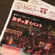 取手の「Match-46」マッチインタビューに掲載♪