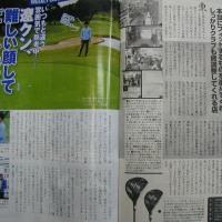 パーゴルフに掲載されました!
