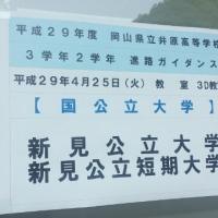井原高校北校地の進路ガイダンスに参加(2017年4月25日)