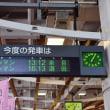 新庄駅でランチ