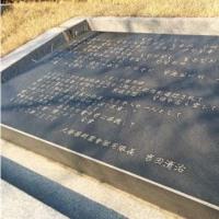 【速報】慰安婦謝罪碑を書き換えた奥茂治氏仁川空港で逮捕