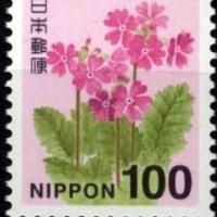 日本の新普通切手 100円 サクラソウ