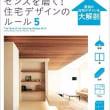 センスを磨く!住宅デザインのルール5 最強の住宅デザインを大解剖