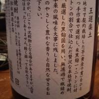 由緒正しき 球磨焼酎