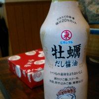 テスト(醤油)