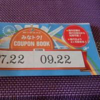 お誕生日をお得に 「ハッピー・エブリ・バースデー」 横浜ワールドポーターズ