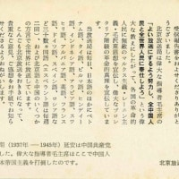 北京放送 ベリカード (2) 70年初