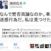 おたわな識者・池田信夫の意見。車内での化粧は、痴漢と同じだって