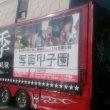 大黒摩季ライブ