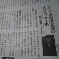 書評した本:司馬遼太郎 『ビジネスエリートの新論語』ほか