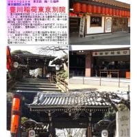 花巡り 「梅-208] 豊川稲荷東京別院②