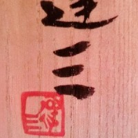 地釉象嵌縄唐草文皿 島岡達三作 その7