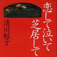 本と雑誌 18冊 『清川虹子 「恋して泣いて芝居して」』