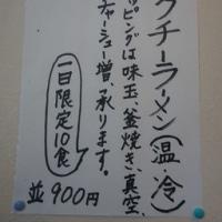 17296,297,298 そらみち 自然派ラーメン神楽@金沢 6月23日 超人気店を待ち無しで連食! 中華そば、冷やパク・担々麺