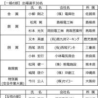 電気工事技能競技全国大会・安全作業大賞受賞