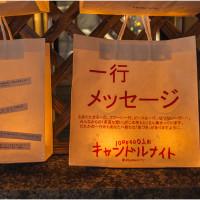メッセ-ジ・一行1000000人キャンドルナイト(西梅田一帯)そのⅣ