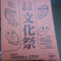 吉良文協文化祭