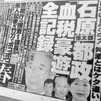 「逃げ恥」踊る石原慎太郎