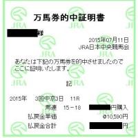 的中報告 7月11日(土)