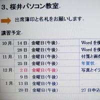 桜井PC-16.10.28