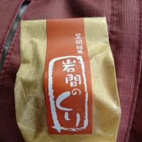 笠間市プラチナパスポート2㉒もち菓子の店とみた「岩間のくり」「栗ようかん」