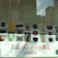 先日は、東京の展覧会へ